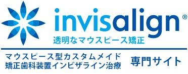 透明なマウスピース矯正「インビザライン」 Invisalign インビザライン専門サイト